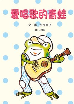 愛唱歌的青蛙