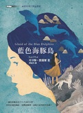 藍色海豚島