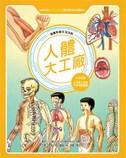 漫畫科學生活百科(3):人體大工廠(全新版)