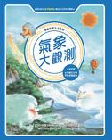 漫畫科學生活百科(1): 氣象大觀測(全新版)