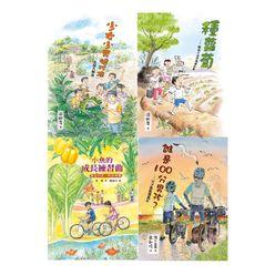 陽光少年遊合輯Ⅰ(4冊)