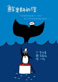 鯨老師的信