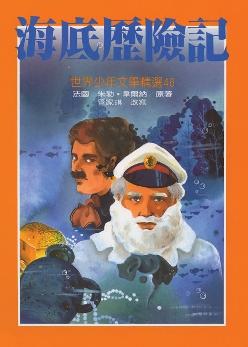 海底歷險記