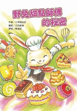野兔甜點師傅的祕密