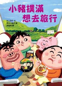 小豬撲滿想去旅行