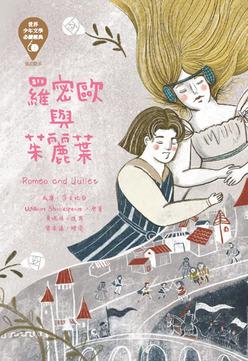 世界少年文學必讀經典60-羅密歐與茱麗葉