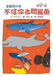 不信你去問鯊魚(二版)