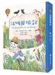 世界少年文學必讀經典60-湯姆歷險記