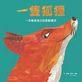 一隻狐狸:一本驚險萬分的數數繪本