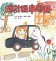 貓計程車司機(二版)