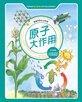 漫畫科學生活百科(10):原子大作用(全新版)