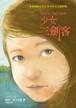 少女三劍客(二版)