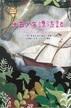 世界少年文學必讀經典60-十五少年漂流記