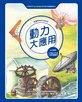 漫畫科學生活百科(11):動力大應用(全新版)