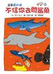 不信你去問鯊魚