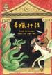 世界少年文學必讀經典60-希臘神話
