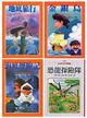 世界少年文學精選《冒險故事》