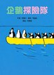 企鵝探險隊