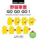 野貓軍團 GO GO GO!