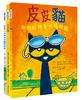 皮皮貓開心套書(3冊)